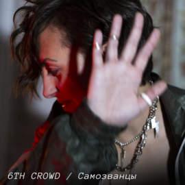 6TH CROWD Самозванцы (Samozvantsiy)