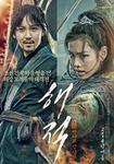 14/04/2015 : SEOK-HOON LEE - Pirates: The King's Seal