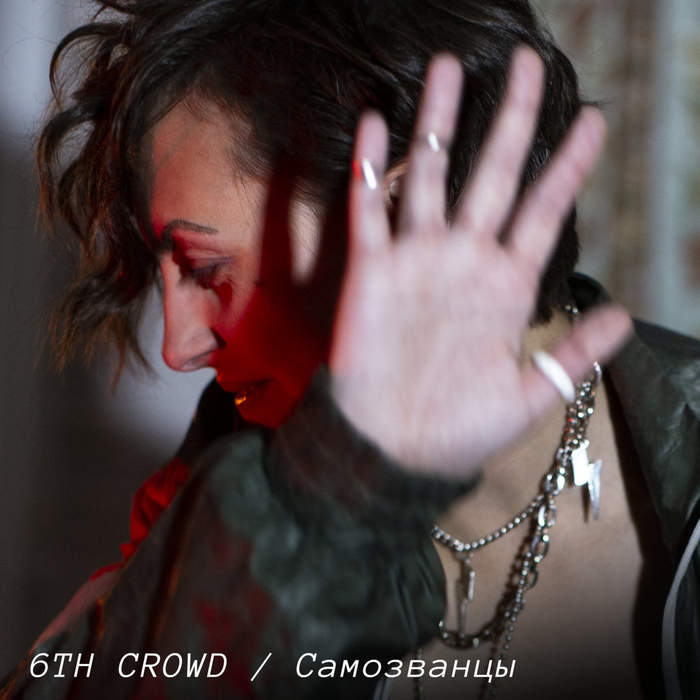 27/01/2020 : 6TH CROWD - Самозванцы (Samozvantsiy)