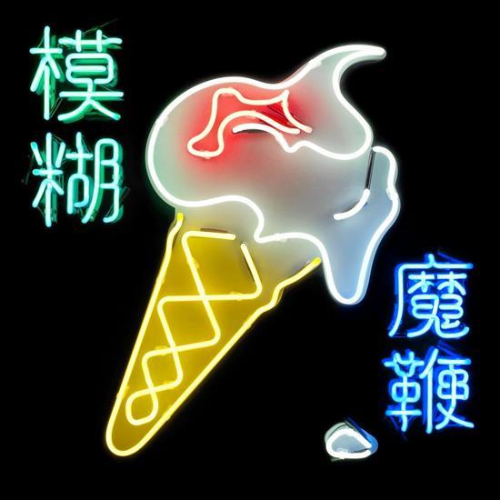 05/05/2015 : BLUR - The Magic Whip