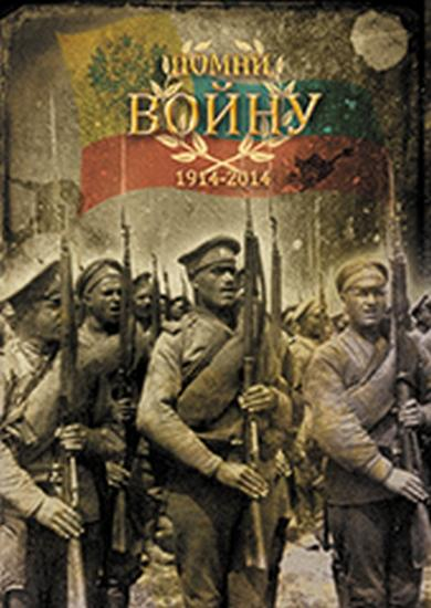 31/10/2014 : ORDER OF VICTORY - Memento Belli