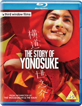 NEWS The Story of Yonosuke Blu-ray & DVD out April 14th