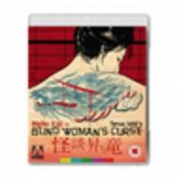 CD TERUO ISHII Blind Woman's Curse